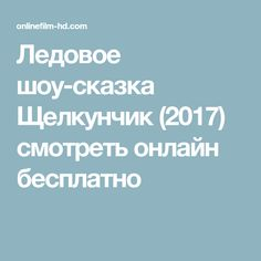 Ледовое шоу-сказка Щелкунчик (2017) смотреть онлайн бесплатно