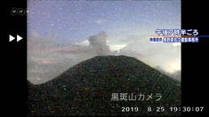A minor eruption has occurred at Mount Asama in central Japan. The mountain straddles Nagano and Gunma prefectures. Pyroclastic Flow, Gunma, The Agency, Nagano, Nhk, Japan News, World, The World, Earth