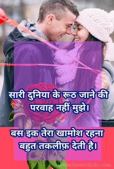 Latest Hindi Shayari poetry and images Romantic Poetry In English, Urdu Poetry Romantic, Mood Off Images, Love Images, Hindi Shayari Friendship, Heart Touching Pics, Hindi Love Shayari Romantic, Passion Poems, Good Night Photos Hd