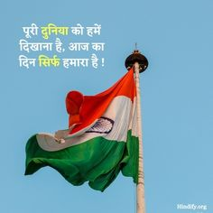 Independence Day Slogans, Happy Independence Day Status, Indian Independence Day, Indian Freedom Fighters, Famous Slogans, Singing The National Anthem, Independance Day, Status Quotes, Hindi Quotes