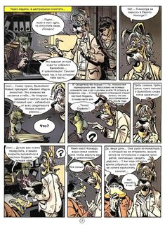 1986 Королевство Белых Птиц (Инспектор Канардо, вып. 5), стр. 7 sokal.ru
