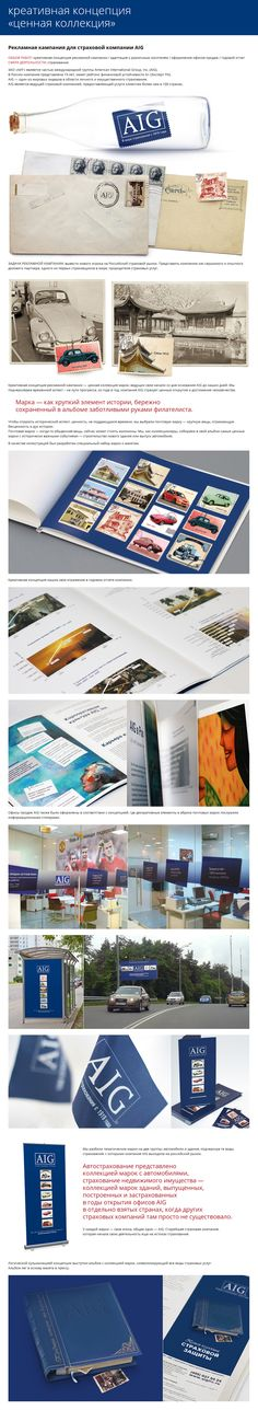 Creative concept «Valuable collection» Planning And Organizing, Business Organization, Creating A Brand, Advertising, Success, Concept, How To Plan, Creative, Collection