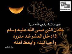 منوعات رمضانية