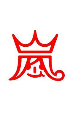 嵐 赤のiPhone壁紙   壁紙キングダム スマホ版 Peace, Logos, Wallpaper, Yahoo, Phone Case, Tattoos, Tatuajes, Logo, Wallpapers
