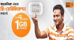 banglalink 1GB internet 7tk for Re-verified customers