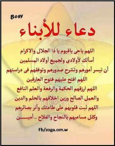 Naglaa El Abbasy's media content and analytics Duaa Islam, Islam Hadith, Islam Quran, Alhamdulillah, Islamic Phrases, Islamic Dua, Islamic Messages, Muslim Quotes, Arabic Quotes