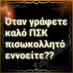 Greek Memes, Greek Language, Adult Humor, Picture Video, Funny Quotes, Jokes, Lol, Pictures, Photos