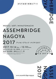 港町が舞台、現代アート×音楽『アッセンブリッジ・ナゴヤ』に多彩企画 - アート・デザインニュース : CINRA.NET