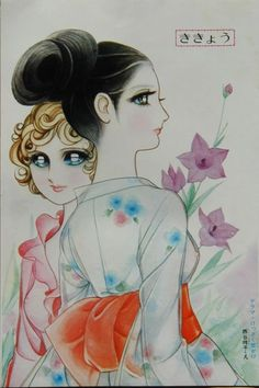 Big Eyed Flower Themed ...[]... Art by Yoshiko Nishitani #shojo #vintage #manga