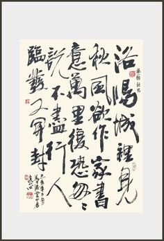 Calligraphy Writing, How To Write Calligraphy, Caligraphy, Japanese Calligraphy, Antique Books, Chinese Art, Digital Art, Typography, Language