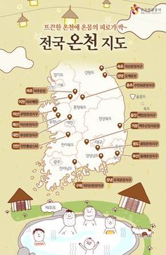 gorygul - 0 results for travel Travel Sights, Travel Tours, Places To Travel, Places To Go, Walking Map, Park Resorts, Learn Korean, Map Design, Holidays And Events