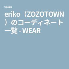 eriko(ZOZOTOWN)のコーディネート一覧 - WEAR