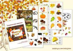 """Тематический комплект """"Осенняя пора"""" от пользователя «jolene» на Babyblog.ru"""