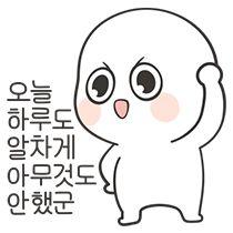 Emoticon, Emoji, Korean Quotes, Mood Pics, Learn Korean, Cute Comics, Funny Cute, Chibi, Animation