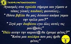 Funny Greek, Laugh Out Loud, Funny Stuff, Humor, Quotes, Funny Things, Qoutes, Ha Ha, Cheer