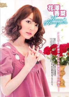 Kana Hanazawa, The Voice, Love Her, Snow White, Flower Girl Dresses, Singer, Actresses, Disney Princess, Wedding Dresses