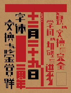 typography chinese