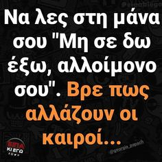 Greek Memes, Funny Greek, Greek Quotes About Life, Make Smile, Daily Inspiration Quotes, Funny Photos, Laugh Out Loud, Just In Case, Have Fun