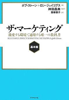ザ・マーケティング(基本篇)【楽天ブックス】
