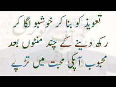 Duaa Islam, Islam Quran, Dua In Urdu, Muslim Love Quotes, Islamic Dua, Islamic Messages, Free Pdf Books, Life Quotes, Knowledge