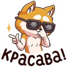 Pikachu, Cross Stitch, Fox, Happy Birthday, Cartoon, Stickers, Humor, Feelings, Comics