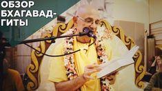 5)  2016.09.30 - Обзор Бхагавад Гиты. 2 глава, окончание (Москва) - Бхакти В...