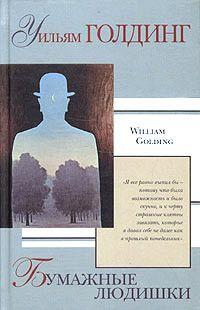 Бумажные людишки - Уильям Голдинг