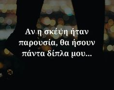 I Love You, My Love, Quotes By Famous People, Greek Quotes, Knowing You, Life Quotes, How Are You Feeling, Inspirational Quotes, Wisdom