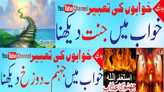 9 Best Videos in 2019   Islam, Islamic dream interpretation