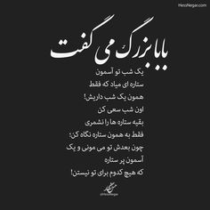 Likes, 175 Comments - حس،نگار Love Quotes Poetry, Love Poems, Wise Quotes, Qoutes, Broken Heart Wallpaper, Deep Texts, Persian Poetry, Persian Quotes, Good Sentences