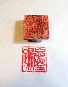 篆刻・書 : 疾風谷の皿山…陶芸とオートバイと古伊万里と