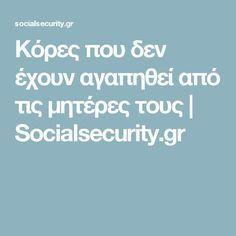 Κόρες που δεν έχουν αγαπηθεί από τις μητέρες τους | Socialsecurity.gr