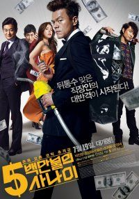 A Millionaire on the Run (Korean Movie 2012)- I don't know if I want to see this, but I am curious about JYPs acting skills.