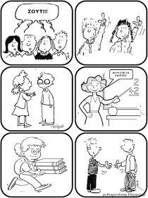 Για τους κανόνες της τάξης μας, φέτος, χρησιμοποίησα το βιβλίο που μου έδωσε η καλή συνάδελφος Λίλα Ζερμπίνη (το έχει μεταφράσει κιόλας, δ... The Kissing Hand, Class Rules, Class Management, Special Education, Projects To Try, Classroom, Comics, School, Blog