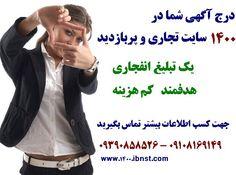 تبلیغات و بازاریابی برای کالا و خدمات شما  www.ads.ibnst.com