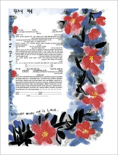 "Hibiscus flowers representing beauty and sweetness in nature embellish this Ketubah. From the Song of Songs, the line in English ""He hath brought me to the banqueting-house and his banner over me is love"" is handwritten along the composition. The style and technique are based on modern Chinese watercolors and ink washes."