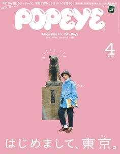 はじめまして、東京。 — Popeye No. 852 試し読みと目次 | POPEYE | マガジンワールド Magazine Japan, Cool Magazine, Magazine Art, Book Cover Design, Book Design, Layout Design, Design Design, Graphic Design, Magazine Design
