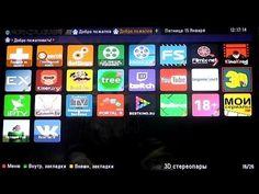 Скрытые возможности вашего Smart TV - YouTube