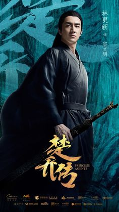 Princess Agents Kenny Lin Gengxin