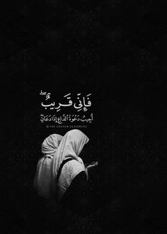 Image uploaded by Saeed islamicART. Find images and videos about text, islam and arabic on We Heart It - the app to get lost in what you love. Quran Quotes Love, Quran Quotes Inspirational, Beautiful Islamic Quotes, Arabic Quotes, Words Quotes, Beautiful Images, Muslim Quotes, Religious Quotes, Mubarak Ramadan