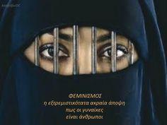 Δάφνη Χρονοπούλου: Ημέρα της Γυναίκας είπατε; ―The F word..