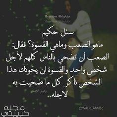 92dbba22fc1e02da9c6fdfebaaa64704 اقوال وحكم   كلمات لها معنى   حكمة في اقوال   اقوال الفلاسفة حكم وامثال عربية