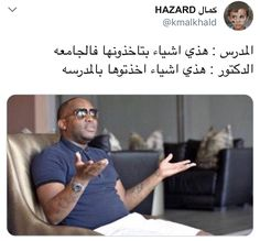 Funny School Memes, Funny Relatable Memes, Funny Texts, Funny Study Quotes, Funny Baby Quotes, Arabic Funny, Funny Arabic Quotes, Mood Quotes, Life Quotes