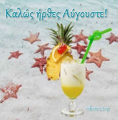 Καλώς ήρθες Αύγουστε! Καλό μήνα με Εικόνες Τοπ.! - eikones top Pineapple, Fruit, Food, Pine Apple, Essen, Meals, Yemek, Eten