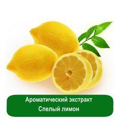 Ароматический экстракт Спелый лимон, 1 литр