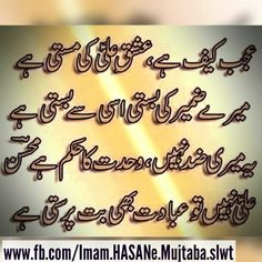 10 Best SHIA POETRY images in 2015 | Imam ali, Urdu poetry, Ali
