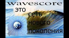 WaveScore   новая социальная видео сеть! Кто мы