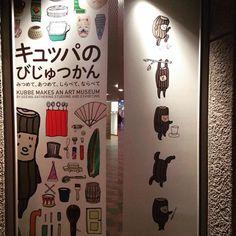 キュッパ可愛い…… #東京都美術館 #キュッパ