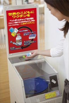 ペットボトル用キャップ回収ボックス