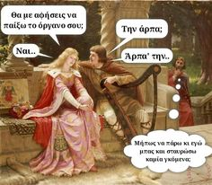 Funny Greek Quotes, Sarcastic Quotes, Funny Quotes, Ancient Memes, Happy Thoughts, Puns, Diy And Crafts, Funny Pictures, Banner